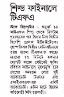 "Content of LG IFA SHIELD (U-19) Tournament 2015-16 published in media 04.03.2016 on ""Anandabazar Patrika"", ""Ei Samay"", ""Times Of India"", ""Pratidin"", ""Aajkaal""."