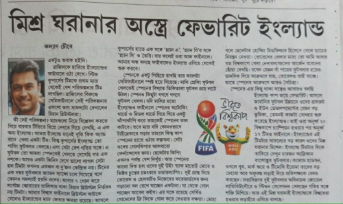 I think team #England is better organised than #Spain in #FIFAU17WC #Eisamay The Times of India #Bangla